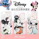 正版授權 迪士尼 iPhone 6s Plus 手機殼 iPhone6 防摔殼 空壓殼 氣墊殼 米妮 米奇 史迪奇 保護殼 保護套