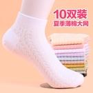 襪子 襪子女短襪夏天大透氣網眼淺口低幫純棉船襪夏季薄款短筒女襪淡彩 薇薇