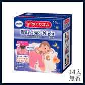 KAO花王 Good-Night蒸氣式溫熱感肩頸貼(14枚) 無味