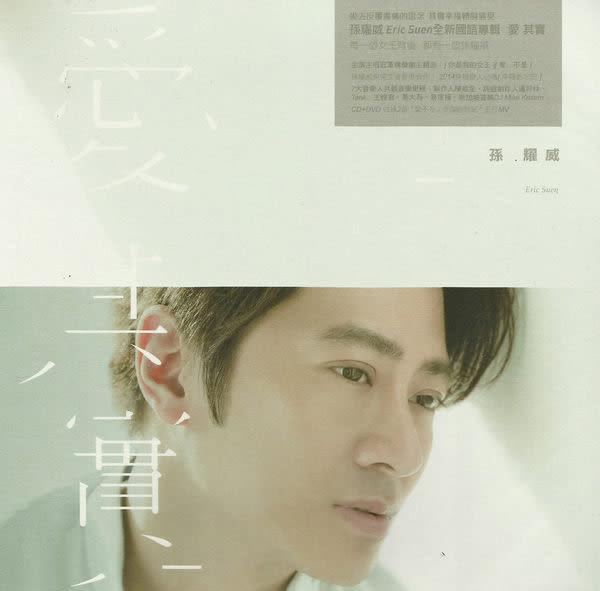孫耀威  愛 其實 CD(購潮8)