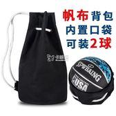 藍球袋 帆布籃球包加厚訓練包收納束口包袋運動雙肩斜跨排球足球包 卡菲婭