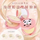 EFOLAR 依芙拉 絲滑細膩輕盈雙層粉餅 11g+11g (E2188)【櫻桃飾品】【30592】