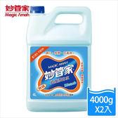 【有影片】妙管家-超強漂白水(加侖桶)4000g*2入