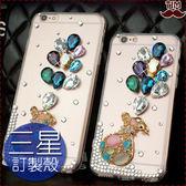 三星 S9 S8 Note9 Note8 A8 A6+ J2 Pro 7Prime J8 J4 J6 琉璃水瓶 水鑽 手機殼 貼鑽 寶石 保護殼 訂做 百寶袋