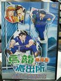 影音專賣店-Y31-019-正版DVD-動畫【烏龍派出所 劇場版】-國日語發音