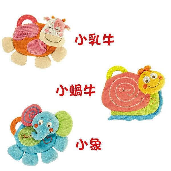 【奇買親子購物網】Chicco 小象/小蝸牛/小乳牛固齒玩具毯