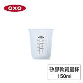 美國OXO 矽膠軟質量杯-150ML 010311