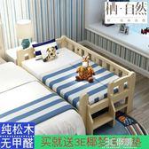 床女孩帶護欄公主床床拼接大床男孩拼接床加寬臥室床邊床HM 3C優購