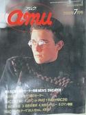 【書寶二手書T2/雜誌期刊_DOF】amu_1988/7_日文