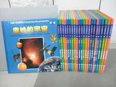【書寶二手書T1/少年童書_NLX】全功能學習百科-奧妙的宇宙_美麗的地球_環遊世界等_共23集合售