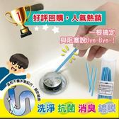 【Incare】水管水槽疏通萬用清潔棒 (4入組共48根)