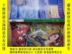 二手書博民逛書店罕見長江1982年第四期Y114364 出版1982