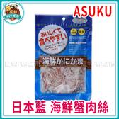 寵物FUN城市│ASUKU 日本藍 海鮮蟹肉絲 60g (貓咪零食 寵物零食)