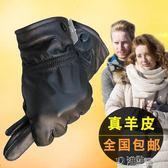 真皮手套男士女士綿羊皮手套騎行開車加絨加厚保暖摩托車薄款冬季 沸點奇跡