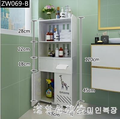 衛生間置物櫃落地式防水夾縫置物架浴室馬桶邊櫃廁所儲物收納櫃子 NMS美眉新品