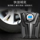 【金剛充氣泵】數顯款 汽車用12V輪胎打...