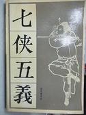 【書寶二手書T9/一般小說_CNP】七俠五義(下)_1990年
