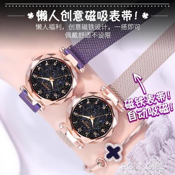 年新款手錶女士學生ins風防水韓版簡約氣質潮流星空非機械錶 poly girl
