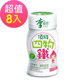 限量即期品【李時珍】頂級四物鐵8瓶 -2018/10/18到期