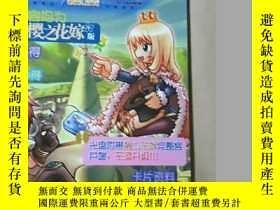 二手書博民逛書店罕見熱門網絡遊戲攻略:RO6.0櫻之花嫁Y25511 韌力圖文工