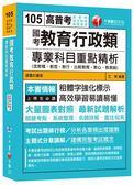 (二手書)國考教育行政類專業科目重點精析(含教概、教哲、教行、比較教育、教心、教..