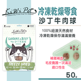 【SofyDOG】KIWIPET 天然零食 貓咪冷凍乾燥系列 沙丁牛肉球