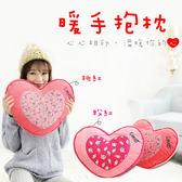 【J Sport】心心相印保暖手抱枕 USB 保暖枕 / 電暖袋 / 午睡枕 / 暖手枕