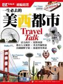 (二手書)一生必去的美西都市:EZ TALK 總編嚴選特刊(1書1MP3)