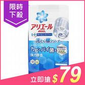 日本P&G 洗衣槽清洗劑(250g)洗衣機清潔劑【小三美日】$99