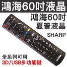 鴻海60吋 夏普 LED液晶電視遙控器 GA601WJSA (含USB鍵)裝電池即可用 LED液晶  CCPRC005