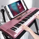 多功能電子琴兒童初學者充電9小鋼琴61鍵3帶話筒5女孩7玩具8-10歲 酷男精品館