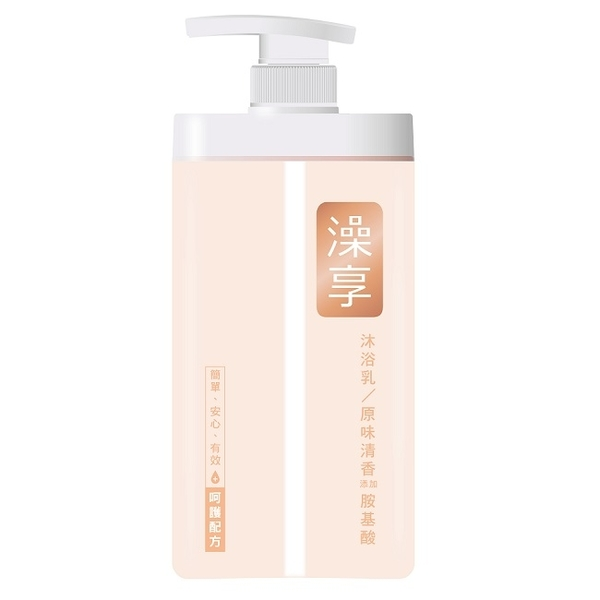 澡享沐浴乳-原味清香添加胺基酸1000g