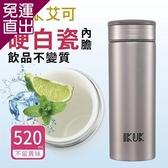 IKUK 艾可陶瓷保溫杯-大好提520ml(迷霧銀) IKHI-520SS【免運直出】