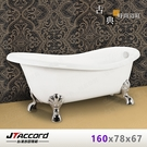 【台灣吉田】820-160 古典造型貴妃獨立浴缸
