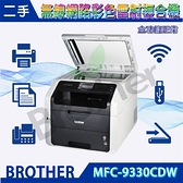 *振興經濟*二手空機Brother MFC-9330CDW 無線網路彩色雷射複合機~MFC-9120CN