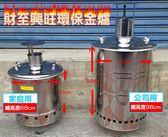 財至興旺環保聚金爐(公司號42CM) 環保金爐