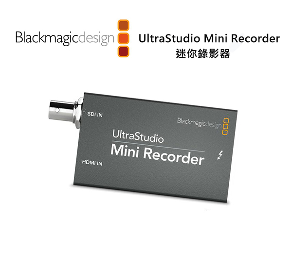 黑熊館 Blackmagic Design專業UltraStudio Mini Recorder迷你錄影器