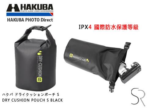 ◎相機專家◎ HAKUBA DRY CUSHION POUCH S BLACK 防水 相機包 攝影包 防水袋 HA28985CN 公司貨