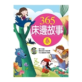 童話小百科-365床邊故事(春)(典藏版)