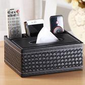 創意紙巾盒抽紙盒茶幾客廳遙控器收納盒家用餐巾紙抽盒簡約可愛皮  酷男精品館