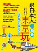 (二手書)跟日本人一起去東京玩—更好玩增訂版