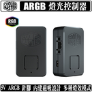 [地瓜球@] Cooler Master Mini ARGB LED 燈光 控制器 5v 3pin