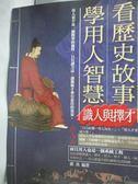 【書寶二手書T8/歷史_WFV】看歷史故事學用人智慧-識人與擇才_郝勇