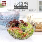 玻璃碗家用歐式透明塑料菜碗大號創意料理碗
