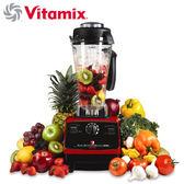 主力 Vita-Mix 全營養調理機-精進型(紅色面板) TNC5200