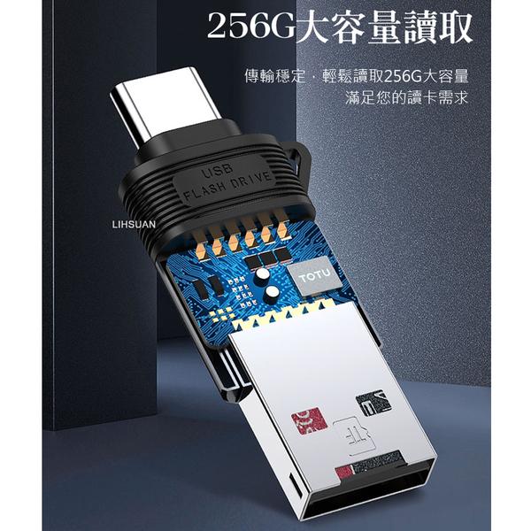 TOTU Lightning Type-C 記憶卡 讀卡機 讀卡器 手機 平板 電腦 iPhone iPad 極速系列