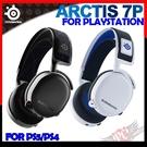 [ PCPARTY ] SteelSeries ARCTIS 7P PLAYSTATION 無線 電競耳機 黑 白