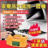 現貨 高溫高壓蒸汽清潔機 家電清洗機 高壓低壓一鍵操作 污漬清潔 除油煙神器 茱莉亞
