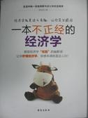 【書寶二手書T6/財經企管_ZIW】一本不正經的經濟學_斯凱恩