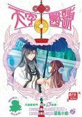 天字醫號(3):我就是京城第一惡女!